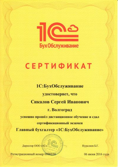 1С:БухОбслуживание Главный бухгалтер. Сикалов Сергей