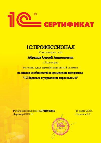 1С:Профессионал. ЗУП 8. Абрамов Сергей