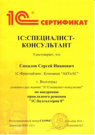 1С:Специалист-консультант. Сикалов Сергей