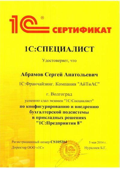 1С:Специалист по внедрению и конфигурированию 1С:бухгалтерии. Абрамов Сергей