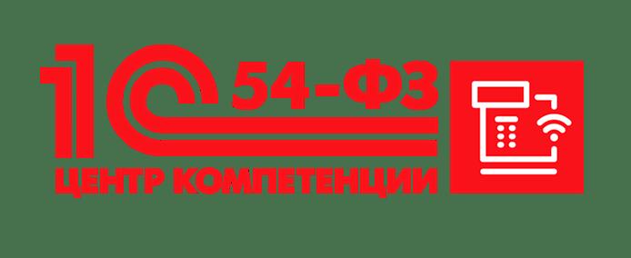 1С Центр компетенции по 54-ФЗ в Волгограде
